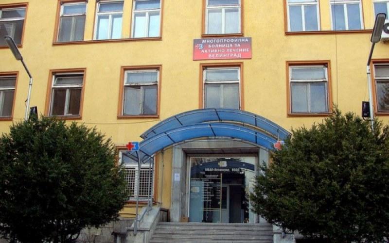 КПКОНПИ погна болницата във Велинград, отнемат имущество за над 14 млн. лв