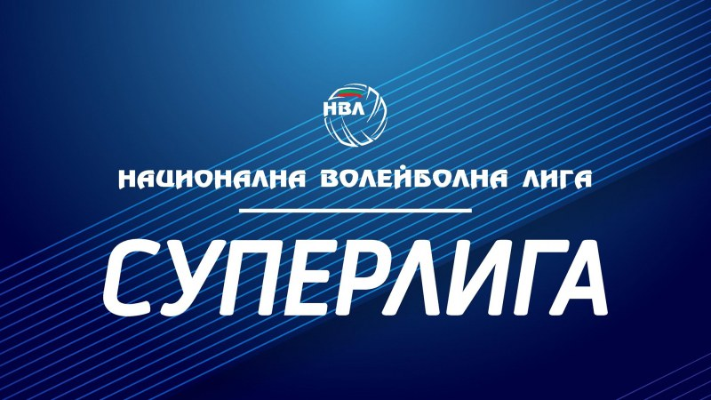 Още един волейболен мач отложен заради коронавирус