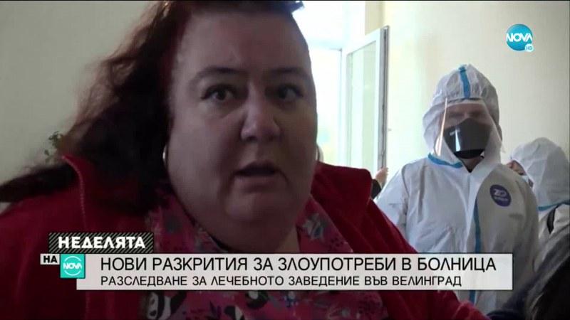 Разследване: Още разкрития за злоупотреби в болницата във Велинград (ll част)