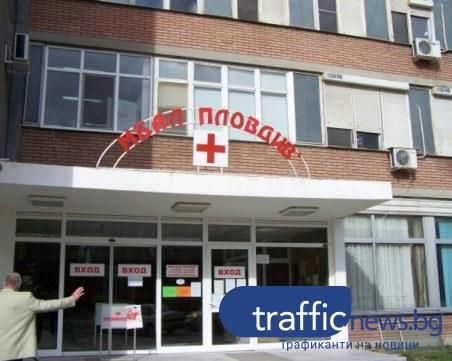 Побой в пловдивска болница! Пациент нападна охранител в Спешното заради COVID мерките