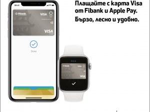 Fibank представя на клиентите си с карта VISA услугата Apple Pay