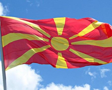 Официално: Не пускаме Северна Македония в ЕС