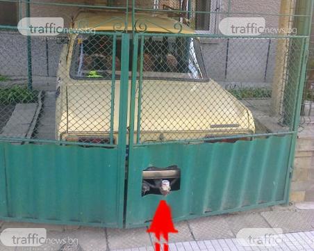 Гениална рационализация! Пловдивчанин проби портата си заради… теглича на москвича