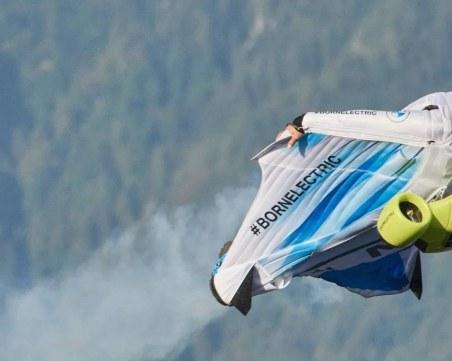 E-костюм издигна смелчага над Алпите