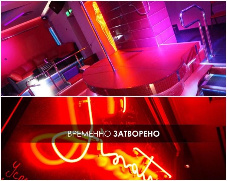 Проверки прецакаха еротичните следобедни партита в Пловдив