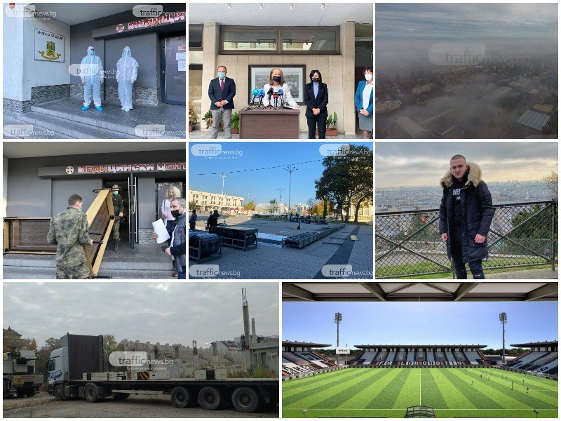 Какво се случи днес в Пловдив? ОБЗОР за 17.11.2020