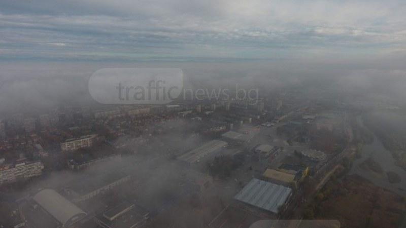 Въздухът в Пловдив в момента е токсичен