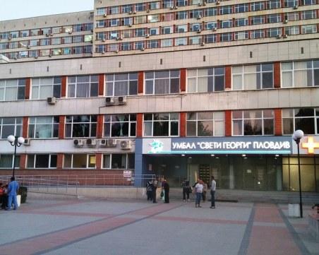 Двама пациенти починаха, били преди това на стълбите пред пловдивска болница