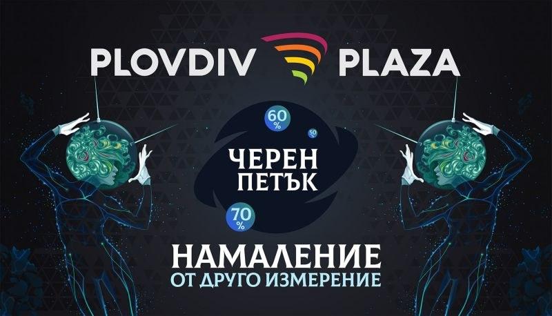 Намаление от друго измерение в Plovdiv Plaza Mall