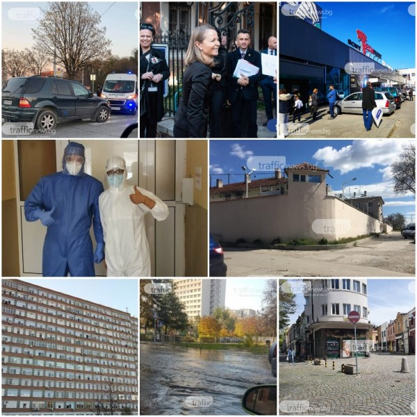 Какво се случи днес в Пловдив? ОБЗОР за 22.11.2020