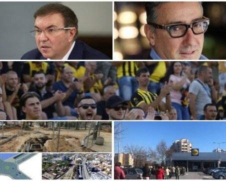 Какво се случи днес в Пловдив? ОБЗОР за 23.11.2020