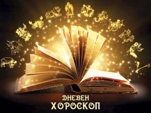 Хороскоп за 24 ноември: Овни - спретнете малко парти, Телци - насладете се на любовта