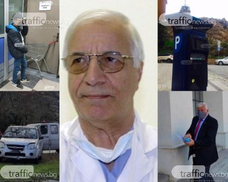 Какво се случи днес в Пловдив? ОБЗОР за 24.11.2020