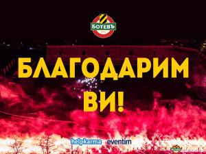 Ботев благодари на феновете си за успешната кампания