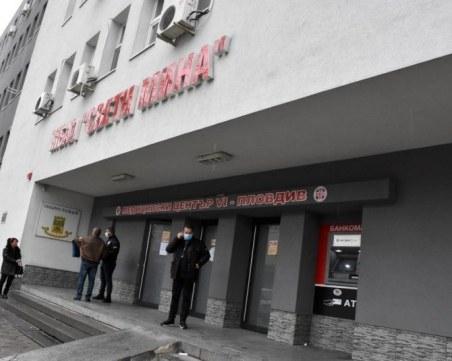 """Община Пловдив преговаря с НЗОК за повече пари за МБАЛ """"Св. Мина"""