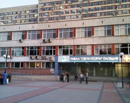 """Пациент на УМБАЛ """"Свети Георги"""