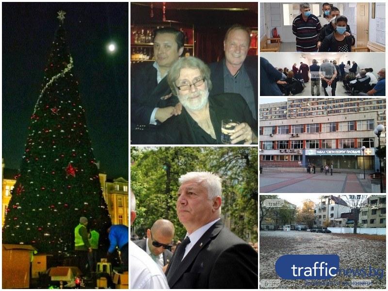 Какво се случи днес в Пловдив? ОБЗОР за 25.11.2020