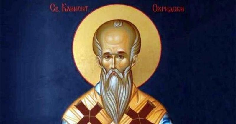 Почитаме паметта на Св. Климент Охридски