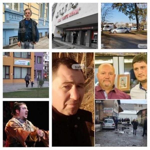Какво се случи днес в Пловдив? ОБЗОР за 26.11.2020
