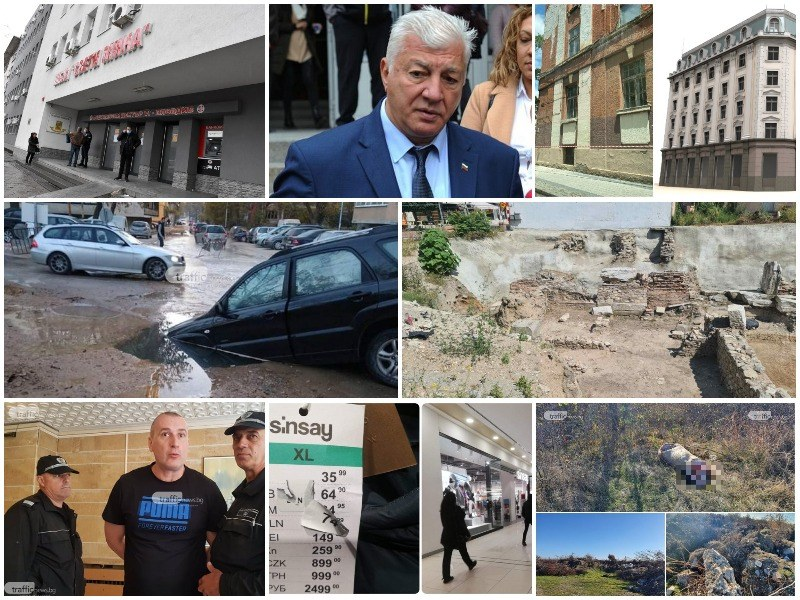 Какво се случи днес в Пловдив? ОБЗОР за 27.11.2020г.