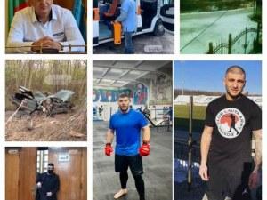 Какво се случи днес в Пловдив? ОБЗОР за 30.11.2020 г.