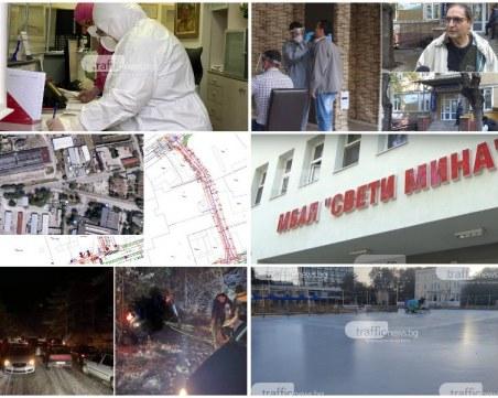 Какво се случи днес в Пловдив? ОБЗОР за 1.12.2020 г.