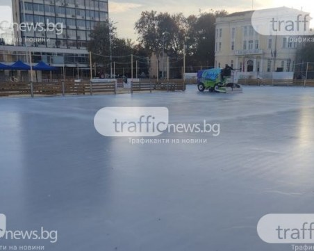 Въпреки COVID-19: Отварят ледената пързалка в Пловдив