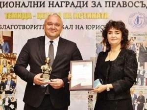 Национална награда за правосъдие пристигна в Пловдив