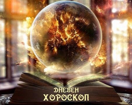 Хороскоп за 3 декември:  Водолей - ще запламтите като факел от любов, Риби - очаквайте изненади