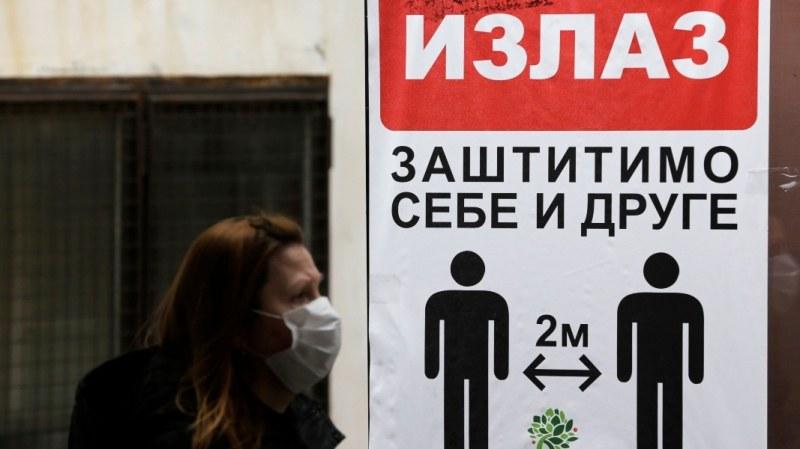 Сърбия въвежда нови рестриктивни мерки срещу COVID-19