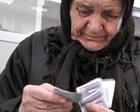 Започва изплащането на пенсиите за декември