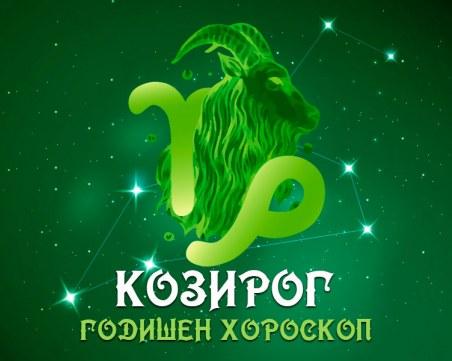 КОЗИРОГ - Годишен Хороскоп 2021