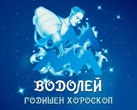 ВОДОЛЕЙ - Годишен Хороскоп 2021