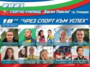 Спортното училище обяви десетте най-добри спортисти през годината