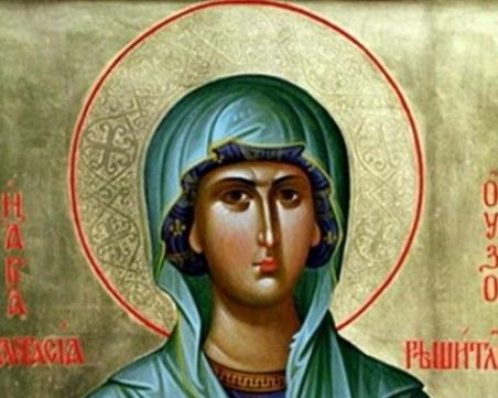 Почитаме Света Анастасия - покровителка на лекари и аптекари