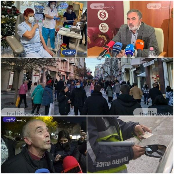 Обзор:Най- много са ваксинираните в Пловдив, хората забравиха за ограниченията и напълниха Главната