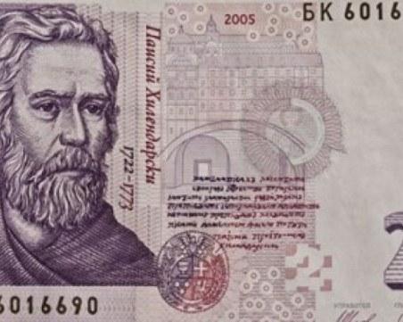 БНБ изважда от обращение банкнотите от 2 лв.