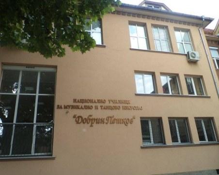 Музикалното училище отваря нови кабинети и балетна зала под покрива