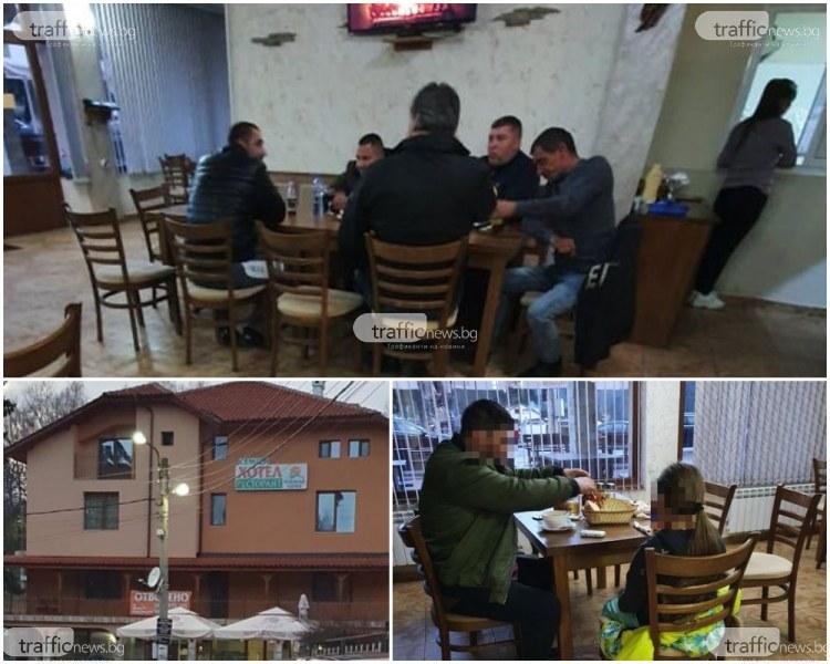 Напук на мерките! Ресторант работи с клиенти на метри от полицейска приемна и кметство