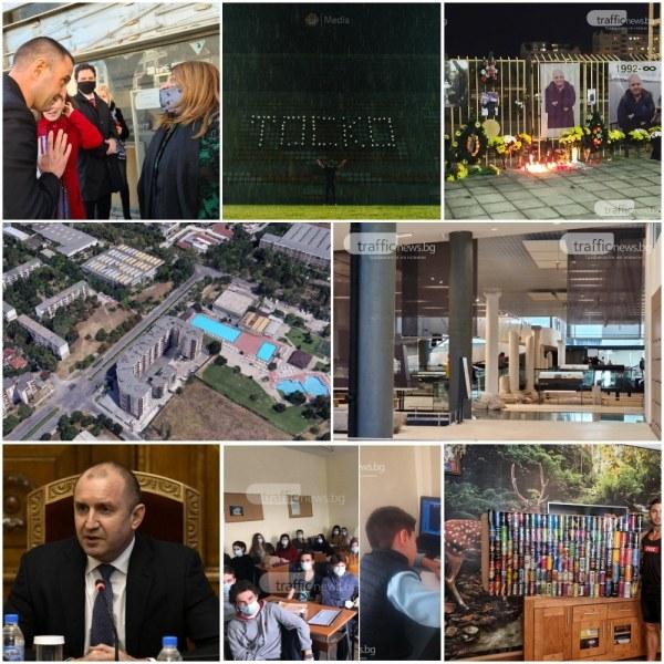 ОБЗОР: Искат да изключат Георги Гергов от БСП, Радисън стъпва в Пловдив, затварят голям булевард