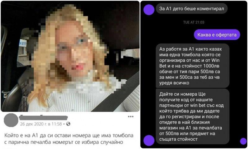 ГДБОП разследва измамницата, подвела стотици с фалшивата си игра