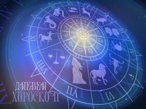 Хороскоп за 16 януари: Водолеи - купете си подаръци, Риби - късметът ще ви се усмихне