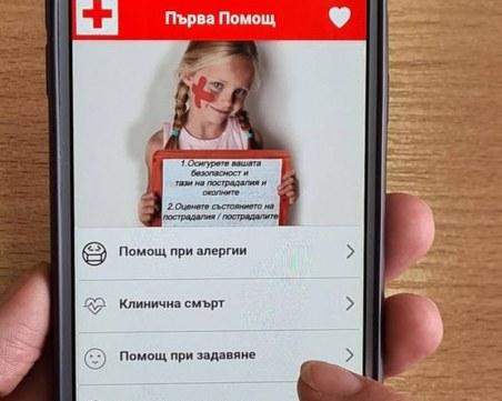 БЧК пусна безплатно приложение за оказване на първа помощ