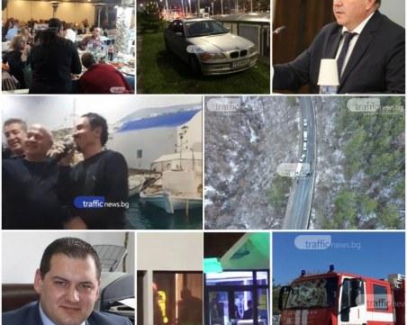ОБЗОР: Полицията спря незаконни купони в Пловдив, свлачище в пловдивско село наложи евакуация