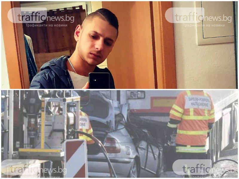 20-годишен нашенец загина в тежка катастрофа във Франция, вряза колата си в тир