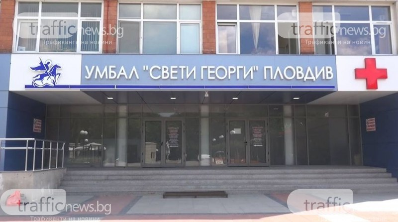"""Клиниката по токсикология на УМБАЛ """"Свети Георги"""