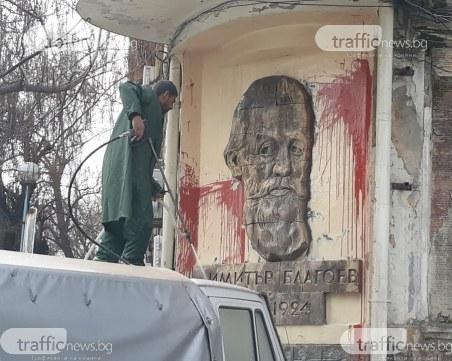 Заляха с червена боя лика на Димитър Благоев в централата на БСП в Пловдив