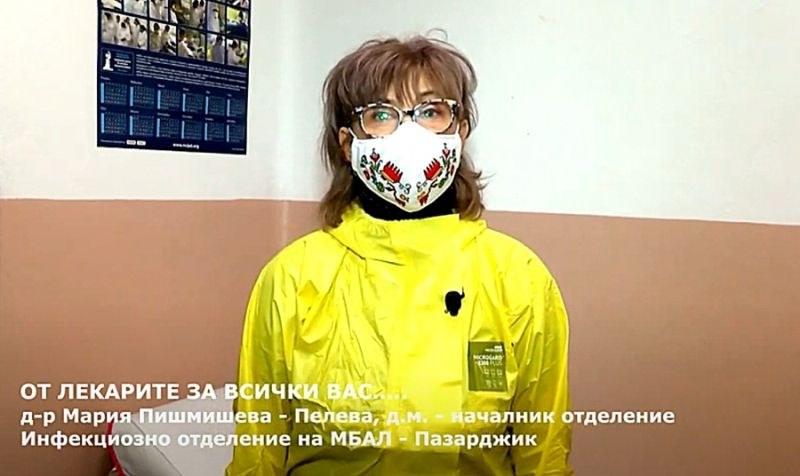 Лекари от Инфекциозното отделение в Пазарджик рецитират Дебелянов и Траянов