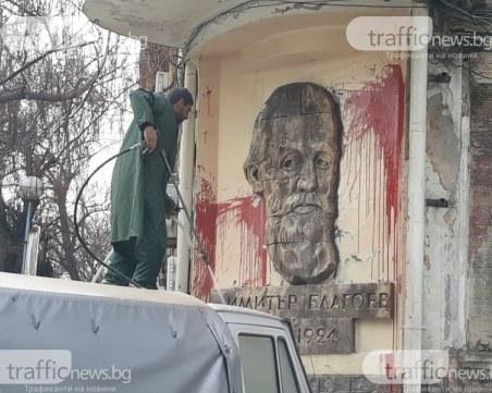 Изчистиха червената боя, с която бе залян ликът на Благоев в централата на БСП в Пловдив