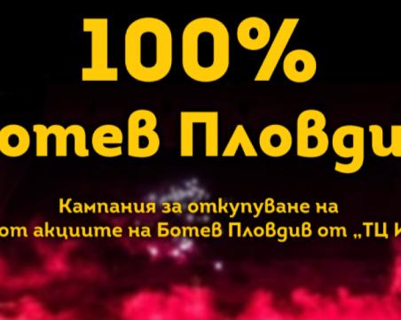 """Кампанията """"100% Ботев Пловдив"""